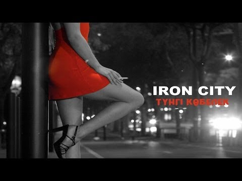 Iron City - Tungi Kobelek