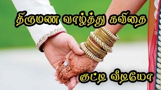 Wedding Wishes & Anniversary Wishes Kutty kavithai Kutty Video in Tamil Video #058