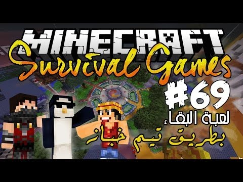 Fir4sGamer Plays Survival Games #69 ‎ لعبة البقاء