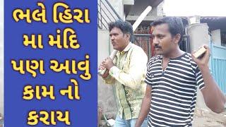 હિરામાં મંદિ પણ આવું કામ નો કરાય||  hirama mandi pan avu kam||હિરા વાળા ની કોમેડી || gujarati comedy