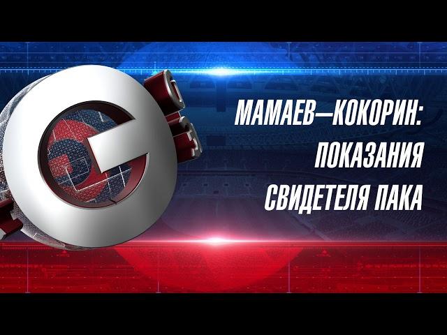 Мамаев-Кокорин: показания свидетеля Пака