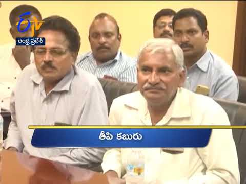 Andhra Pradesh | 4th October 2018 | Ghantaravam | 5 PM | News Headlines