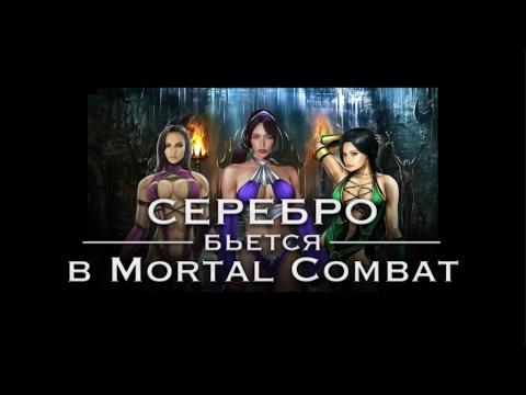 Стрим! Группа «Серебро» играет в Mortal Kombat в прямом эфире. Часть 2