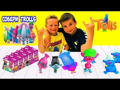 ТРОЛЛИ игрушки от СВИТ БОКС! SWEET BOX TROLLS! РАСПАКОВКА СЮРПРИЗОВ! Угарные чудики!