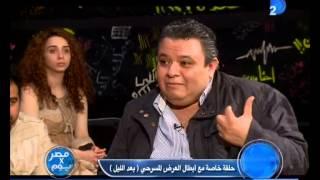 مصر فى يوم| منى سلمان فى حوار مع المخرج خالد جلال عن ستوديو المواهب الجزء الأخير