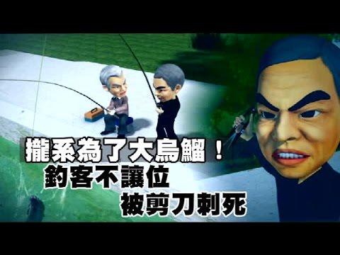一條大烏鰡引殺機 男不讓位遭利剪刺死 | 台灣蘋果日報
