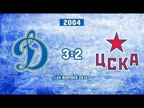 Динамо - ЦСКА (2004г.р.) 3:2
