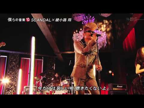 Scandal & Kishidan´s Sho video