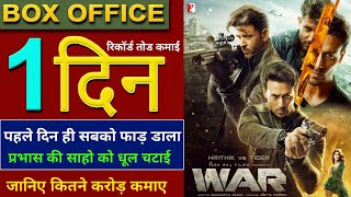 WAR Box Office Collection | Hrithik Roshan | Tiger Shroff | WAR 1st Day Collection | #WAR