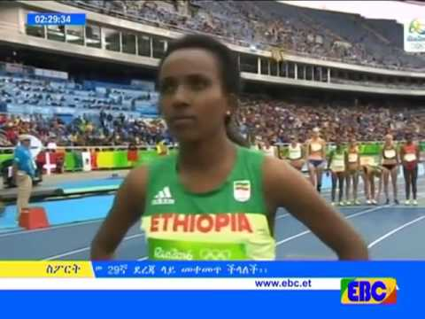 Sport eve news from Ebc Ethiopia  August 12 2016