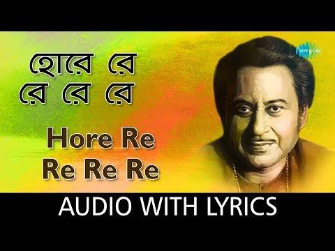 Ho Re Re Re(She Ek Rajar Ghore Raat Dupure Dakat Elo Tere) with Lyrics | Kishore Kumar | Pratidan