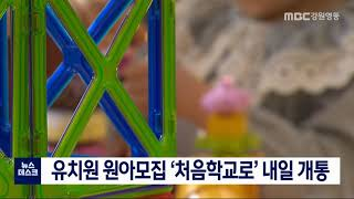 유치원 원아모집 '처음학교로' 내일 개통