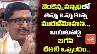 Murali Mohan Reveals YS Jagan Strategies in MP Resignations | Tirumala