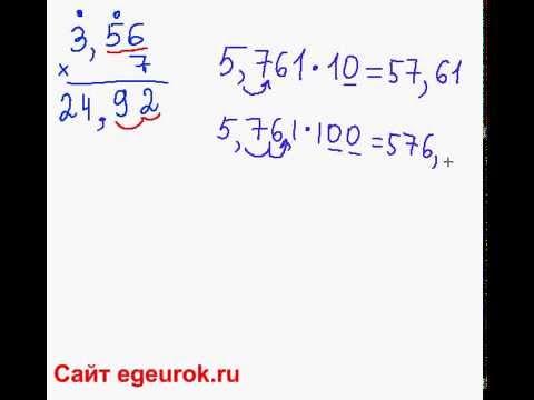 Умножение десятичных дробей на натуральные числа
