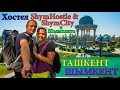 SHYM HOSTLE & SHYM CITY   ХОСТЕЛ В ШЫМКЕНТЕ | ТАШКЕНТ | ТЕЛЕБАШНЯ | TASHKENT LAND | АКВАПАРК #13