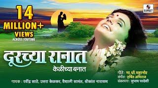 download lagu Durchya Ranat -   - Bhavgeet - Sumeet gratis