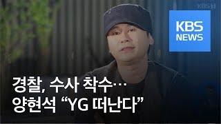 """경찰, 비아이·YG 의혹 수사착수…양현석 """"YG 떠난다"""" / KBS뉴스(News)"""