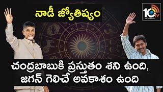 నాడీ జ్యోతిష్యం -చంద్రబాబుకి ప్రస్తుతం శని ఉంది, జగన్ గెలిచే అవకాశం ఉంది | AP CM Astrology