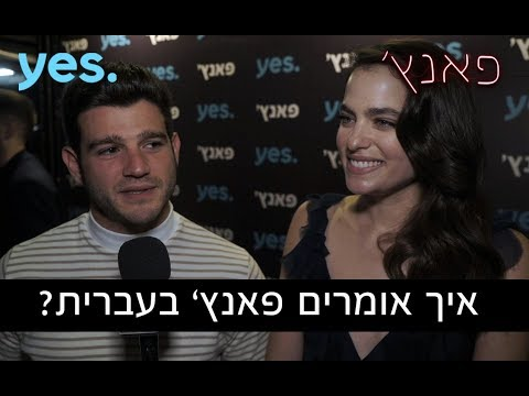 פאנץ' - ההשקה החגיגית | איך אומרים פאנץ' בעברית?