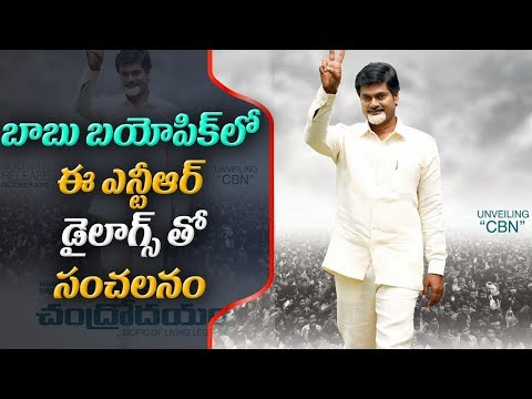 Chandrababu Biopic Making Latest Updates | ABN Telugu