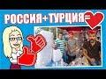 Базар в Аланье: Что турки думают о русских?