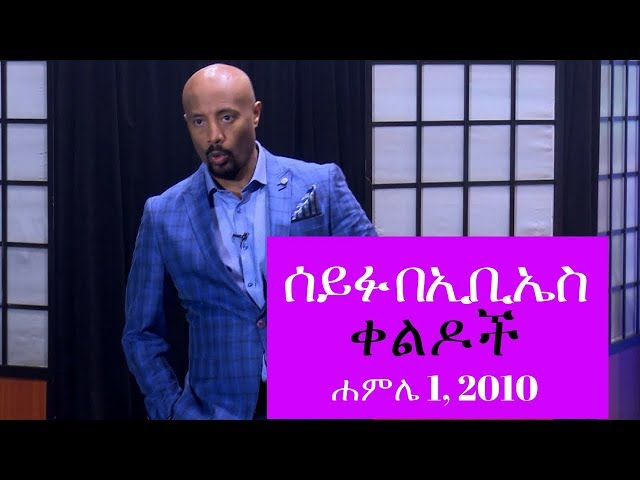 Seifu on EBS Funny Jokes