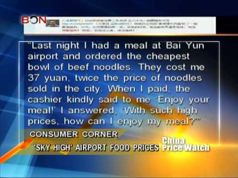 Sky high airport food prices - China Price Watch - December 04 - BONTV