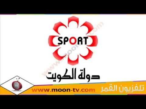 تردد قناة الكويت سبورت Kuwait TV Sport على النايل سات