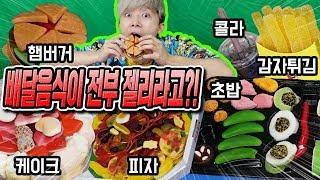 Jelly Food !!!!!!!!!!! Gummy pizza, hamburger, sushi, coke !