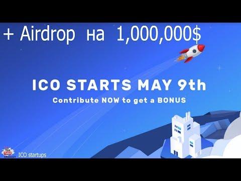 Brickblock ICO обзор компании! Airdrop BBK токенов на 1000000$
