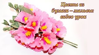 Easy Paper Flowers - Hollyhock / Mallows. Цветы из бумаги – мальвы: видео урок