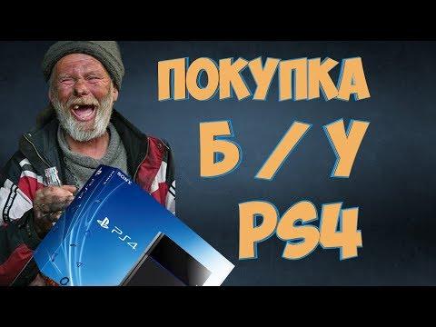 Как Купить Б/У PS4 Покупка Б/У Консоли | AG