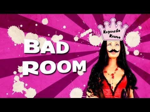 BAD ROOM №3 [Алёна Пискун] (18+)