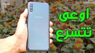 Samsung Galaxy A70 | عيوب سخيفة متكررة ؟