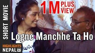 Logne Manchhe Ta Ho | New Nepali Short Movie 2016 | Bibek Films