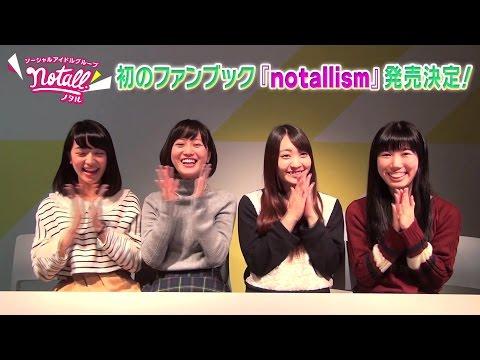 ソーシャルアイドル「notall」初の公式書籍『notallism』を1/23(本日)より予約受付開始