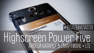 Highscreen Power Five: апогей батареи в смартфоне + LTE