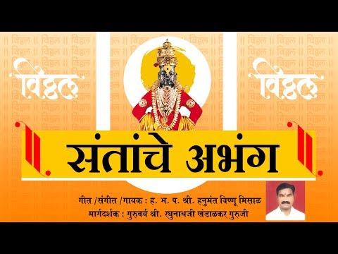 Santanche Abhang - Pandharichi Waari - Sumeet Music