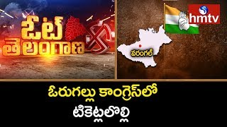 Telangana Congress Candidate Tickets Issue - Vote Telangana - hmtv - netivaarthalu.com