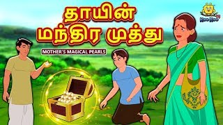 தாயின் மந்திர முத்து - Bedtime Stories for Kids | Tamil Fairy Tales | Tamil Stories | Koo Koo TV