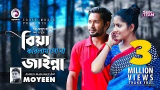 Biya Korilam Go Na Jainna | Ankur Ft Moyeen | Shah Abdul Karim | Wedding Song | Bangla New Song 2018