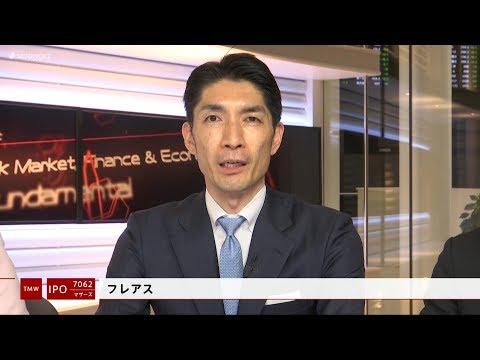 フレアス[7062]東証マザーズ IPO