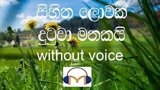 Sihina Lowak Dutuwa Karaoke (without voice) සිහින ලොවක් දුටුවා මතකයි
