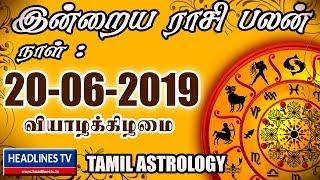 20:06: 2019 இன்றைய ராசி பலன் Indraya rasi palan Tamil 20th june
