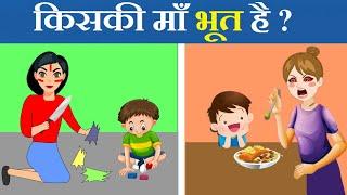5 Majedar aur Jasoosi Paheliyan | Kiski Maa Bhoot hai | Hindi Paheli | Queddle