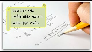 Class-9&10  Easy system for doing math for class nine & ten