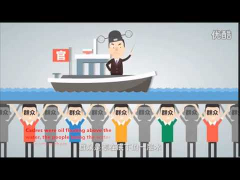 Cartoon Chinese anti-corruption video 2015 (Mass Line Education Movement)