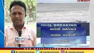'વાયુ' વાવાઝોડાએ ફરી પોતાની દિશા બદલી - Mantavya News