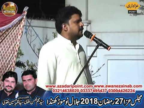 Zakir amir sabtain  Majlis 27 ramzan 2018 Morah khunda