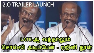 2.0 Trailer Launch | Rajini